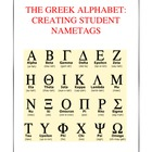 Ancient Greece: Writing Student Names Using the Greek Alphabet