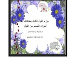 Arabic : Elephant ( feel ) 3 part cards.
