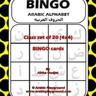 BINGO Arabic Letters