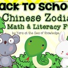 Back to School Themed Unit (Animals of the Chinese Zodiac!)