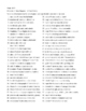 Bless Me Ultima Vocabulary Chapters 1-10 worksheets