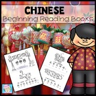 Chinese Beginning Reading Books &amp; Tracing Pages (Mandarin)