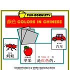 Chinese Colors Flip Booklets - Simplified