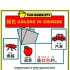 Chinese Colors Flip Booklets - Traditional