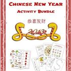 Chinese New Year Activity Bundle