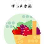 Chinese for Seasons and Fruits