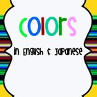 Colors in English and Japanese (hiragana, kanji and romaji)