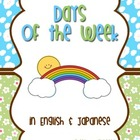 Days of the Week in English and Japanese (hiragana, kanji