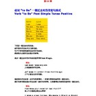 English Grammar for Chinese Students (Elementary - Part 3)