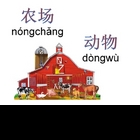 Farm Animales in Chinese (Mandarin)-Powerpoint Activities