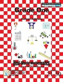 First Grade Math Centers and Worksheets (Weeks 21 - 30)