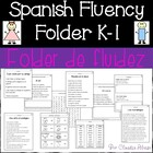 Fluency Folder K-1 Spanish (Folder de Fluidez)