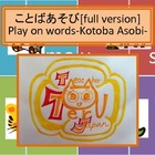 [Full version] Play on words-Kotoba Asobi-