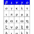 Greek Alphabet Bingo Cards (lowercase)