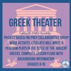 Greek Drama Unit