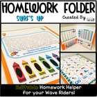 Homework Folder - Surf's Up! {Surf Theme}