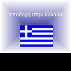 Intro to Greece Powerpoint