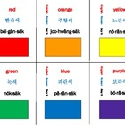 Korean Language Flash Cards Set - learning colors bilingual cards