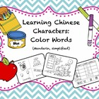 Learning Chinese Characters:  Color Words (Mandarin, simplified)