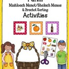 Making Mishloach Manot - Purim Sorting Activity