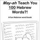 May-ah Teach You 100 Hebrew Words?! A fun Hebrew word book