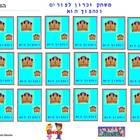 Memorie game for Purim ve-na-hafoch hoo.