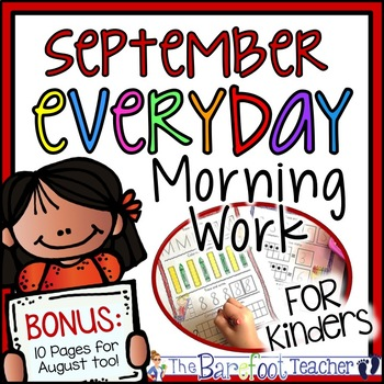Morning Work, Daily Work, Homework - Common Curriculum Everyday (September)