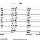 NUMBERS AND COLORS VOCABULARY/ ARABIC