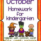 October Kindergarten Common Core Homework MONTHLY BUNDLE PACKET