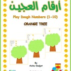 Play Dough Numbers Orange Tree