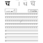 Practice Worksheet for Hindi Alphabet Cha (?)