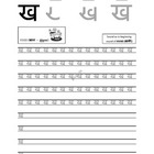 Practice Worksheet for Hindi Alphabet Kha (?)