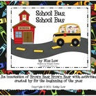 School Bus, School Bus Book