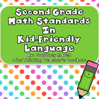 Second Grade Mathematics Common Core (CCSS) Kid-Friendly Language