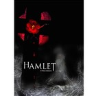 Shakespeare's Hamlet (Condensed Version)