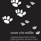 Sneak Peek: Susan you Mafan! Truly easy 1st semester Chine