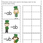 St. Patrick's Day -ab, -ob, -ub Write the Room/Word Sort