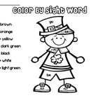 St. Patrick's Day and March Color by Sight Word