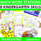 Thanksgiving Math Work Stations-CC Aligned
