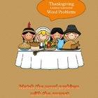 Thanksgiving Word Problems addition and subtraction