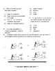 Unit Exam - Forces and Motion (5 - 8)