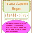 [revised edition]The basics of Japanese-Hiragana (a)-[For Free]
