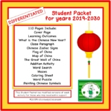 Chinese New Year Activities Packet 2016 edition