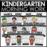 Kindergarten Morning Work {Growing Bundle}