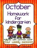 October Kindergarten Common Core Homework MONTHLY BUNDLE PACKET