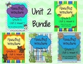 Reading Wonders, 2nd Grade,  UNIT 2 BUNDLE (5 Weeks)